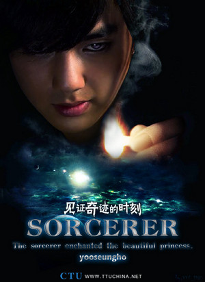 """fan-made post for Yoo Seung Ho's probable movie """"Joseon Magician"""""""