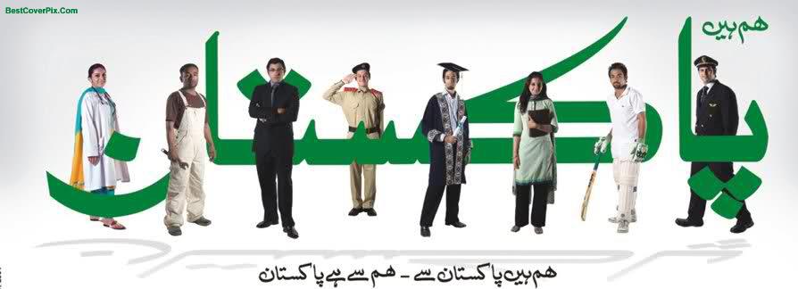 future of pakistans politics essay
