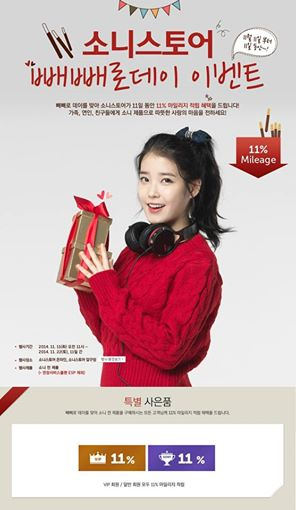 141111 Happy Pepero Day  from Sony's Pepero Day event featuring our lovely IU