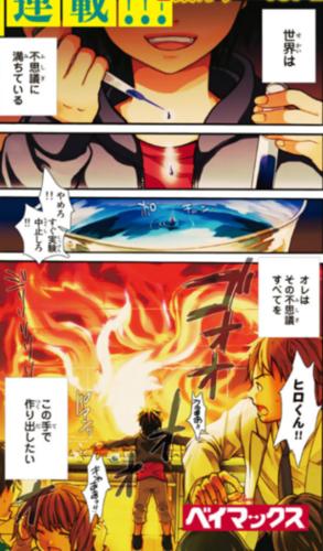 Big Hero 6 Hintergrund containing Anime titled Big Hero 6 Manga