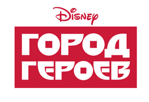 Big Hero 6 Russian Logo