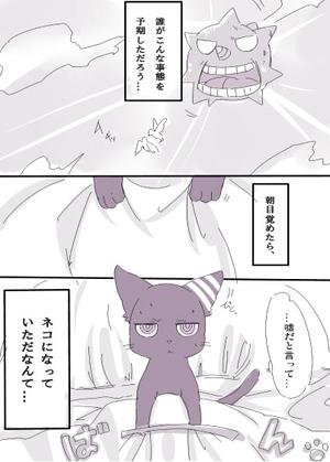 Kid the Kitten :3