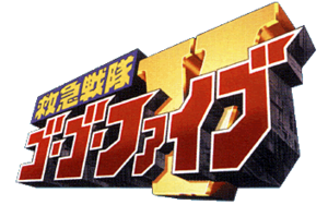 Kyukyu Sentai GOGo V (Logo)