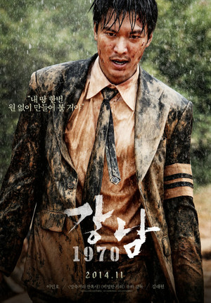 Lee Min Ho's Gangnam 1970