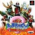 Quiz Charaokedon! Touei Tokusatsu Hero part 1 - video-games photo