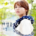 """Sooyoung """"바람꽃/Wind Flower"""" My Springdays OST"""