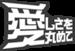 Team Surprise - Itoshisa wo Marumete - akb48 icon