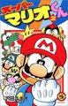 Various Super Mario-Kun covers