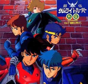 Yoroiden Samurai Troopers: Gaiden OVA