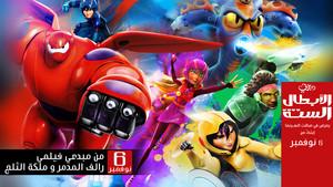 big hero 6 الأبطال الستة بيج هيرو 6 من ديزني