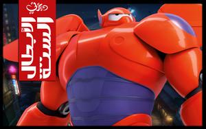 big hero 6 الأبطال الستة بيج هيرو