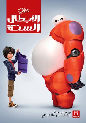 디즈니 big hero 6 بيج هيرو 6 الأبطال الستة poster