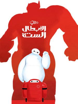 disney big hero 6 ديزني الأبطال الستة