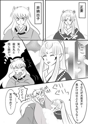 """犬夜叉 壁紙 with アニメ entitled """"Not again"""""""