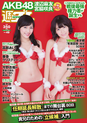 「Weekly Playboy」No.49 2014