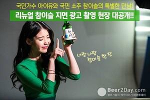 141202 Chamisul Soju Photoshoot BTS