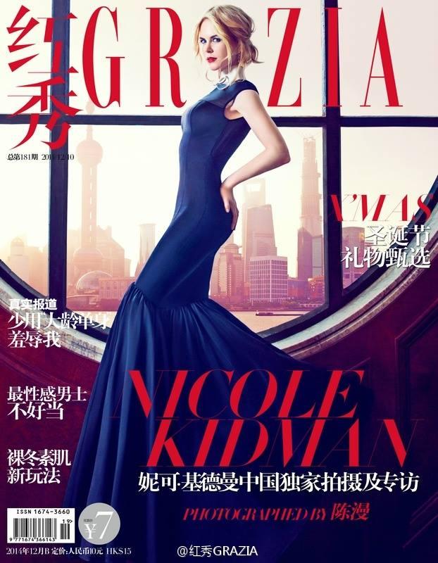 Grazie China Magazine