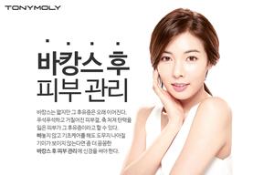 HyunA for TonyMoly