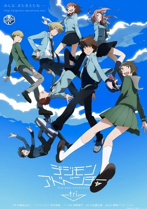 Official Poster for Digimon Adventure Tri.