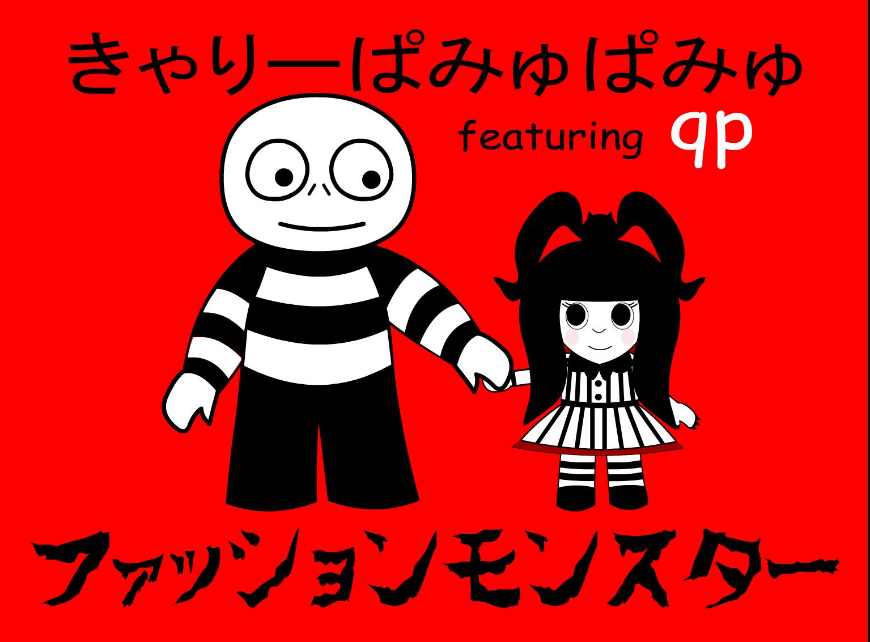 kyary pamyu pamyu and dug skullery / qp and きゃりーぱみゅぱみゅ