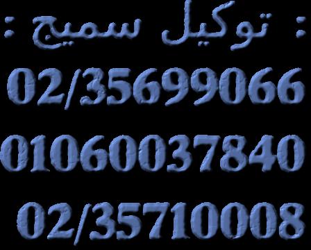 Случайное обыгрывание ролей Обои containing a sign called الصيانة المعتمدة سميج || 02.3569906 || غسالات || 01154008110 ||