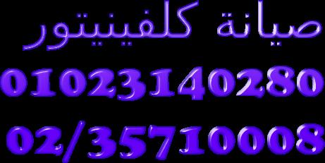 خدمة اصلاح وصيانة كلفينيتور ^ الدقي ^ 02.35710008 .. 01093055835 ^