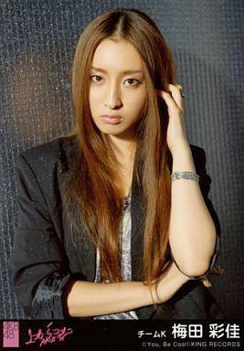 Umeda Ayaka - Zero-Sum Taiyou