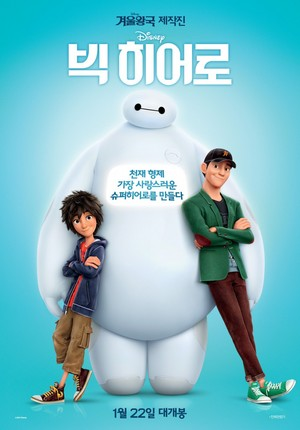 Big Hero 6 Korean Poster