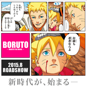 Boruto movie - August 2015