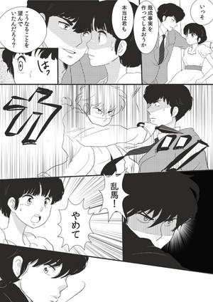 Eternal cinta (Ranma x Akane) Short Story_Parody_2
