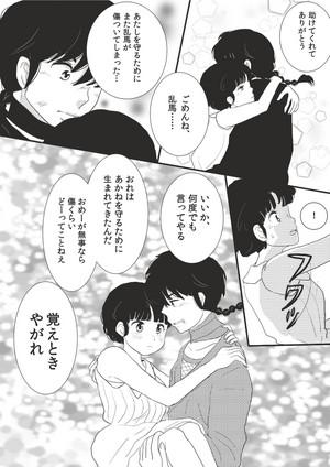 Eternal Cinta (Ranma x Akane) Short Story_Parody_6