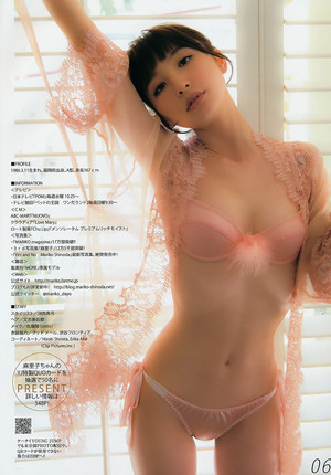 Shinoda Mariko 「Young Jump」 No.4 5 2015