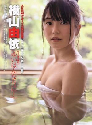 Yokoyama Yui 2015