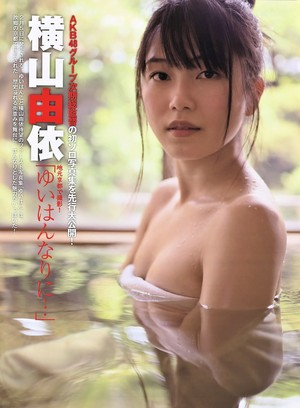 Yokoyama Yui - FLASH Special New tahun 2015
