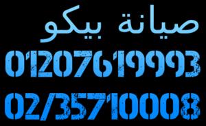 الصيانة الرسمية *بيكو* 01207619993 35699066 مركز صيانة غسالات ب�
