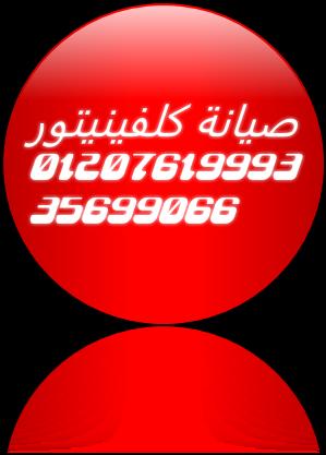 عملاق الصيانة كلفينيتور 01207619993 -35699066 مركز صيانة غسالات