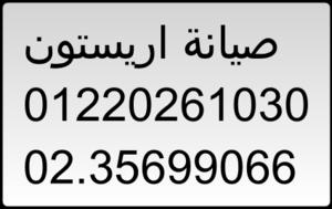 صيانة نشافات اريستون 0235699066 .. 01023140280