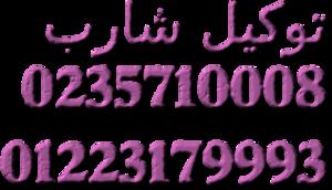 توكيل ديب فريزر شارب 0235699066 .. 01093055835