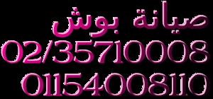 صيانة نشافات بوش 0235699066 .. 01093055835 اصلاح بوش ..