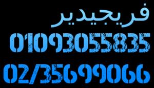 الصيانة فريجيدير 0235699066 // 01154008110