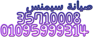 خدمات صيانة سيمنس 0235699066 ..01154008110 صيانة غسالات سيمنس الت�