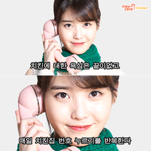 150122 ‪‎IU‬ for (주)멕시카나 ‪Mexicana‬ Chicken Facebook update