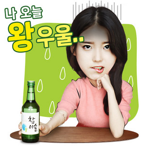 [Official] 150124 Chamisul IU Emoticons (Set 1 of 3)
