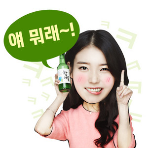 [Official] 150124 Chamisul IU(アイユー) Emoticons (Set 1 of 3)