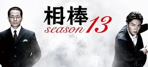 Aibou Season