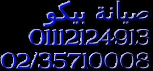BEKO اقوي صيانة بيكو 0235699066 ..01023140280 صيانة غسالات بيكو ( ال�