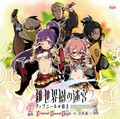 Etrian Odyssey II Untold: The Knight of the Fafnir - soundtrack art, track listing