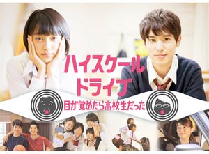 High School Drive - Megasametara Koukousei Datta
