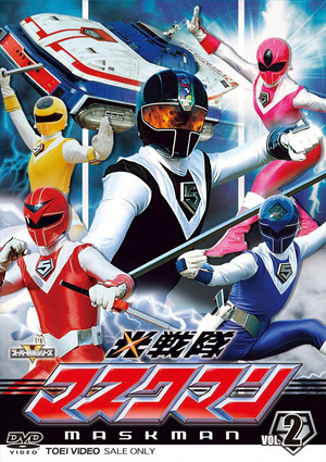 Hikari Sentai Maskman Vol.2 (DVD)