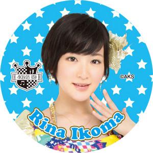 Ikoma Rina - Key Chain (Jan 2015)